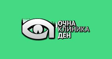 Очна клиника ДЕН - София