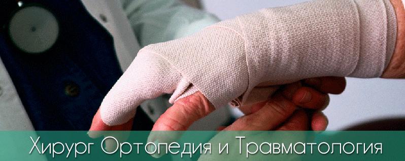Ортопедия и травматология - Варна