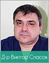 Ортопед - травматолог - София - Пирогов