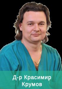 Ортопед - Травматолог - Стара Загора - Д-р Крумов