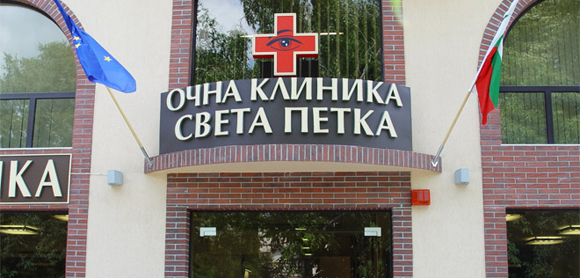 eye_clinic_varna