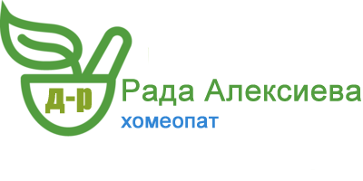 Хомеопат Пловдив
