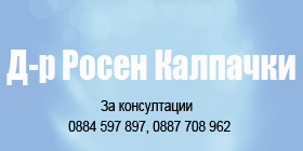 Д-р Росен Калпачки - Специалист невролог