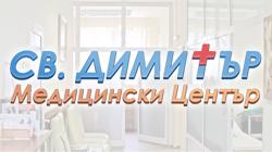 АГ Медицински център Св. Димитър