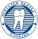 Дентален Център 2 - Пловдив