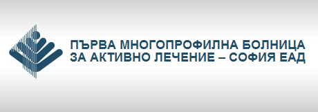 ДКЦ ПЪРВА МБАЛ СОФИЯ