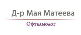Д-р Мая Матеева