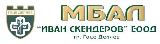 МБАЛ Гоце Делчев
