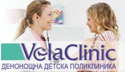 Детска поликлиника - София