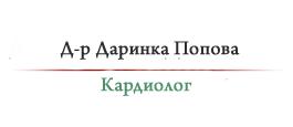 Д-р Попова