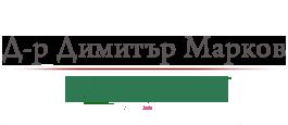 Д-р Димитър Марков - Специалист съдов хирург София