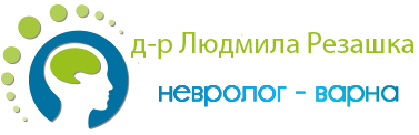 Д-р Людмила Резашка - Василева - Специалист невролог - Варна