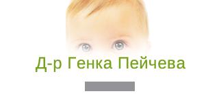 logo-genka-peicheva-pediatar