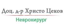 Доц. д-р Христо Цеков - обща хирургия и неврохирургия