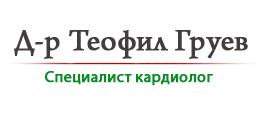д-р Груев кардиолог Пловдив