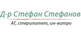 Д-р Стефан Стефанов - Специалист акушер-гинеколог