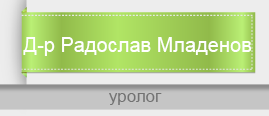 Д-р Радослав Младенов - Специалист уролог - София