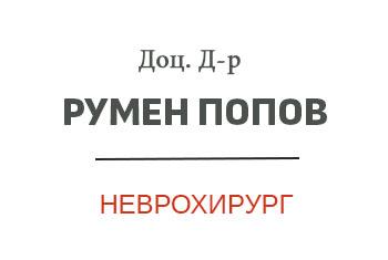 Д-ц. Д-р Румен Попов - Неврохирург
