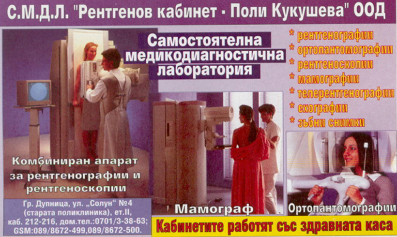 poli-kukusheva-snimka