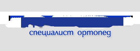 Д-р Митко Георгиев