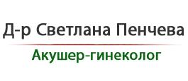 Д-р Светлана Пенчева - Специалист акушер-гинеколог