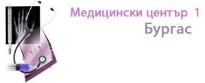 МЦ 1 Бургас