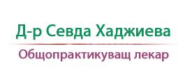Д-р Севда Хаджиева