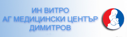 ДИМИТРОВ - ин витро клиника