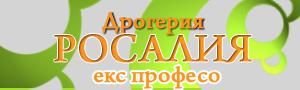 Дрогерия РОСАЛИЯ - Екс Професо