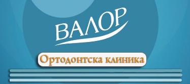 Ортодонтска клиника ВАЛОР