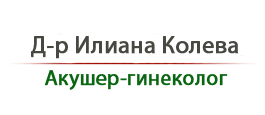 Д-р Илиана Колева - Специалист акушер-гинеколог