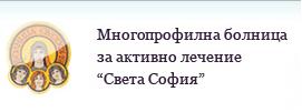 МБАЛ Света София