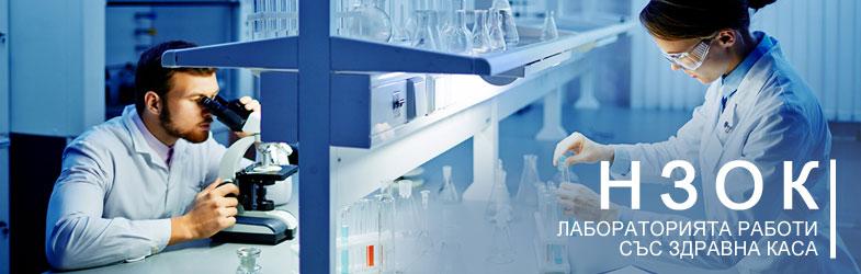 Лабораторията работи със Здравна Каса