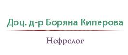 Специалист нефролог - Доц. Киперова