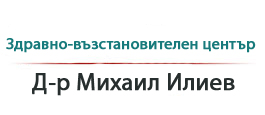 Д-р Михаил Илиев