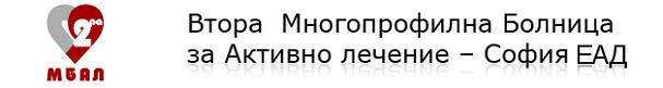 2 ра МБАЛ - София