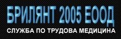Служба по трудова медицина - БРИЛЯНТ 2005 ЕООД