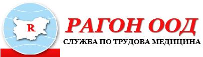 Служба по трудова медицина - Рагон ООД