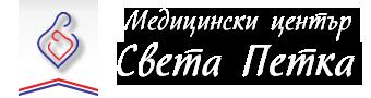 Медицински център СВЕТА ПЕТКА
