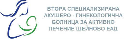 втора СБАЛАГ Шейново