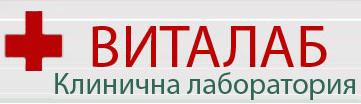 Лаборатория ВИТАЛАБ - Благоевград