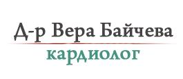 Д-р Вера Байчева - Специалист кардиолог
