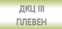 ДКЦ ІІІ- Плевен