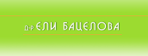 Дентален център Д-р Ели Бацелова - Пловдив