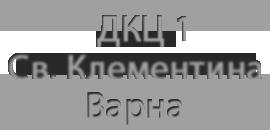 ДКЦ 1 Света Клементина - Варна