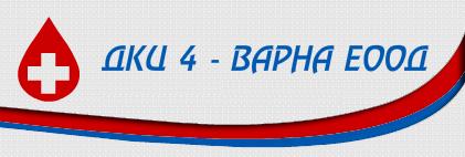 ДКЦ 4 - Варна