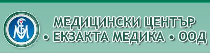 Медицински Център ЕКЗАКТА МЕДИКА