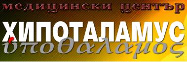 Медицински център Пловдив - ХИПОТАЛАМУС