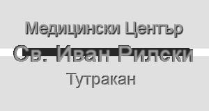 Медицински Център Свети Иван Рилски - Тутракан