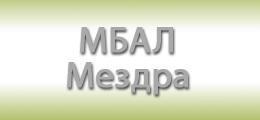 МБАЛ Мездра